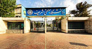 مهندسی صنایع صنعتی شریف