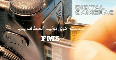 سیستم تولید انعطاف پذیر FMS