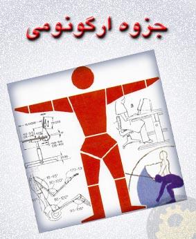 مهندسی فاکتورهای انسانی (ارگونومی